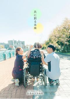 病院パンフレット